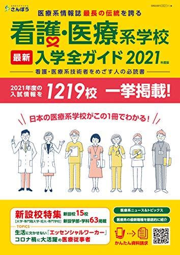 看護・医療系学校最新入学全ガイド2021年度版(看護分野限定版)