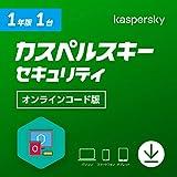 カスペルスキー セキュリティ (最新版) | 1年 1台版 | オンラインコード版 | Windows/Mac/iOS/Android対応