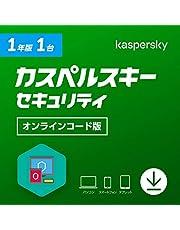 カスペルスキー セキュリティ (最新版) | 1年 1台版 | オンラインコード版 | ウイルス対策 | Windows/Mac/Android対応