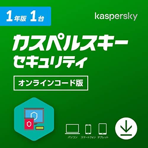 カスペルスキー セキュリティ (最新版) | 1年 1台版 | オンラインコード版 | ウイルス対策 | Windows/Mac/iOS/Android対応