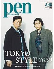 Pen(ペン) 2020年3/15号[TOKYO STYLE 2020]