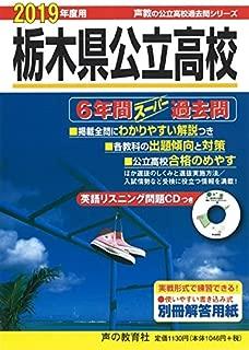 209栃木県公立高校 2019年度用 6年間スーパー過去問 (声教の高校過去問シリーズ)