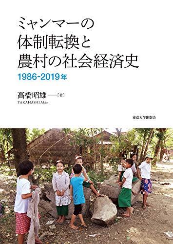 ミャンマーの体制転換と農村の社会経済史: 1986-2019年