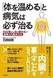 「体を温める」と病気は必ず治る―――クスリをいっさい使わない最善の内臓強化法【打倒コロナウイルス、インフルエンザ、花粉「免疫力」フェア】 三笠書房 電子書籍