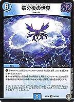 零分後の世界 レア デュエルマスターズ 弩闘×十王超ファイナルウォーズ!!! dmex14-014