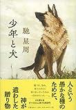 【第163回 直木賞受賞作】少年と犬