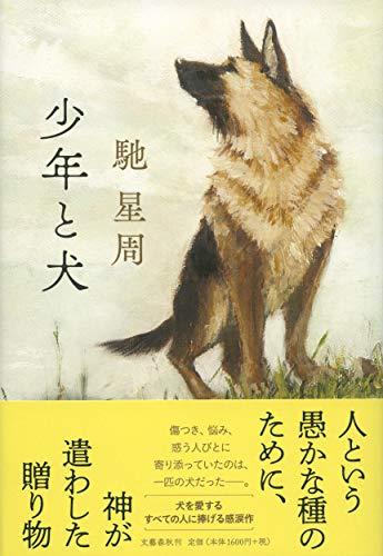 文藝春秋『少年と犬』