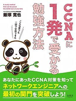 [飯塚 寛也, 中塚 敏明]のCCNAに1発で受かる勉強方法 ネットビジョンブックス (金風舎)
