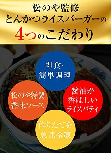 【松のや監修】とんかつライスバーガー30個セット 冷凍