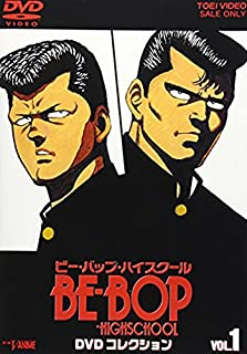 BE-BOP-HIGHSCHOOL DVDコレクション Vol.1
