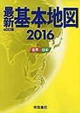 最新基本地図 2016 世界・日本