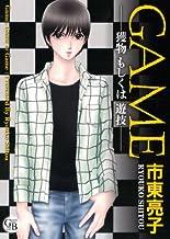 Game―獲物もしくは遊技 (幻冬舎コミックス漫画文庫 し 1-1)