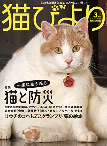 猫びより 2021年 03 月号