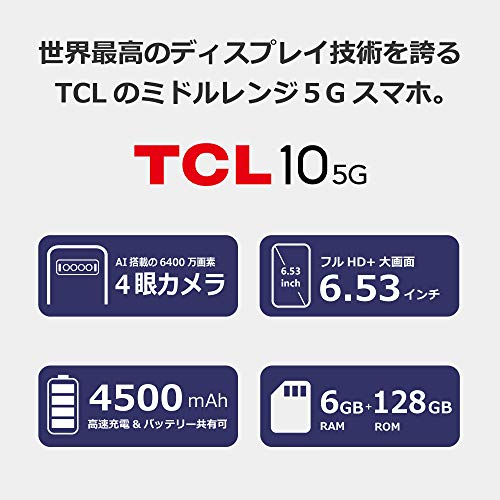 51BODkMnWoL-TCLが「TCL 20 5G」と「TCL 20 SE」の2種類のスマートフォンを発表