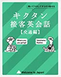 【CD-ROM・音声DL付】キクタン接客英会話【交通編】