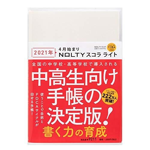 NOLTYスコラ [ 2021年 4月始まり ] NOLTY スコラライト & ポートフォリオパッケージ [ 手帳/学生向け (中学生 高校) ] テスト 受験対策 (A5 変形サイズ/白)