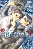 新・特捜司法官S‐A ― ジョーカー外伝  (1) (ウィングス文庫)