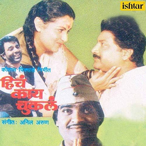 Anil Arun