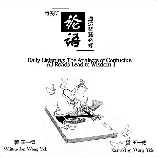 每天听《论语》:通达智慧必修 1 - 每天聽《論語》:通達智慧必修 1 [Daily Listening: The Analects of Confucious - All Roads Lead to Wisdom 1] audiobook cover art
