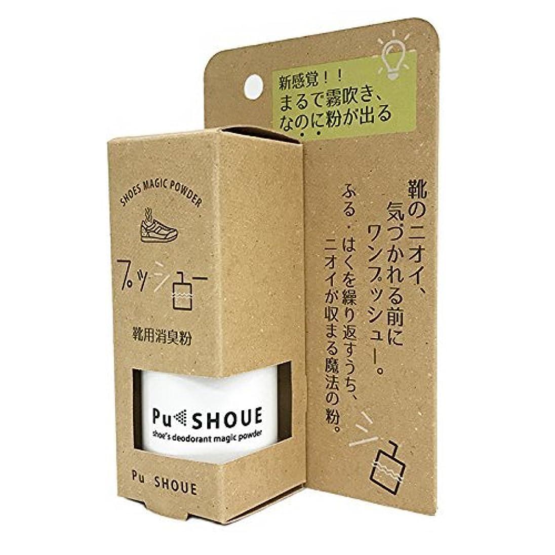 フェンス素朴なスリップシューズPu SHOUE プッシュー 無香料【スプレータイプで持ち運びOK 靴用消臭粉 1100回分】