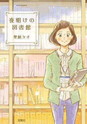 夜明けの図書館 : 1 (ジュールコミックス)