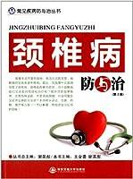 常见疾病防与治丛书:颈椎病防与治(第2版)