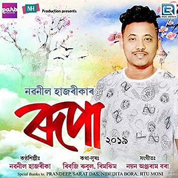 Rupa 2019