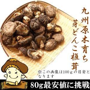 国産原木芽どんこしいたけ(椎茸)80g