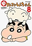 新クレヨンしんちゃん(8) (アクションコミックス)