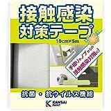 関西ペイント 接触感染対策テープ ホワイト 10㎝×5m