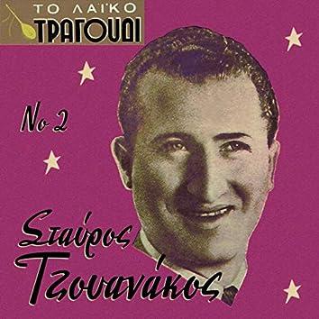 To Laiko Tragoudi: Stavros Tzouanakos, Vol. 2