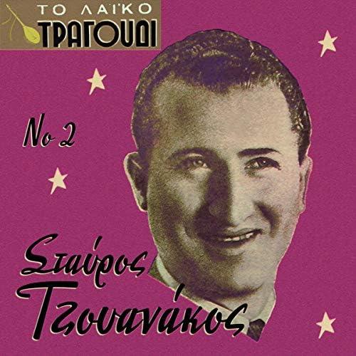 Stavros Tzouanakos