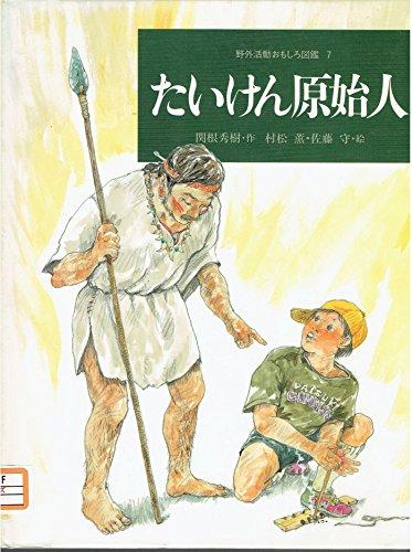 野外活動おもしろ図鑑 7 たいけん原始人の詳細を見る