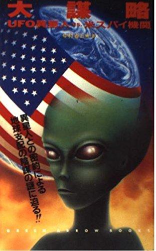 大謀略―UFO異星人v.s.米スパイ機関 (グリーンアローブックス)の詳細を見る