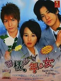 Hanazakari No Kimitachi E / You In Full Blossom (3DVD, Digipak Boxset)