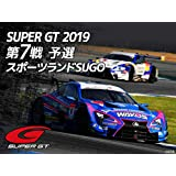 SUPER GT 2019 第7戦 スポーツランドSUGO 予選