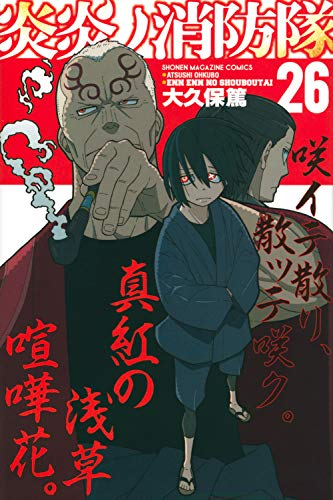 炎炎ノ消防隊(26) (講談社コミックス)