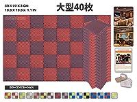 エースパンチ 新しい 40ピースセットブルゴーニュと赤 色の組み合わせ500 x 500 x 30 mm エッグクレート 東京防音 ポリウレタン 吸音材 アコースティックフォーム AP1052