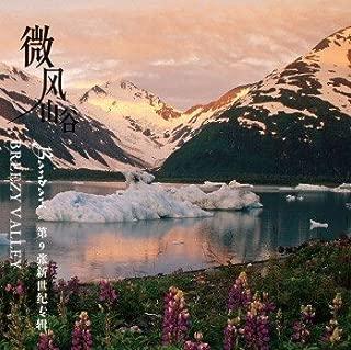 Bandari : Breezy Valley 班得瑞乐团:微风山谷(CD)