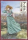 アルテ (8) (ゼノンコミックス)