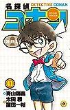 名探偵コナン 特別編 (41) (てんとう虫コミックス)