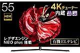 ハイセンス 55V型 有機ELテレビ 4Kチューナー内蔵 レグザエンジンNEO plus搭載 HDR対応 -外付けHDD録画対応(W裏番組録画)/メーカー3年保証- 55E8000(スタンド色:シルバー)