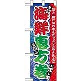 ハーフのぼり 海鮮恵方巻 No.60562 [並行輸入品]