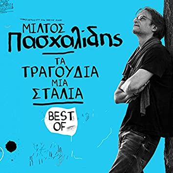 Ta Tragoudia Mia Stalia - Best Of