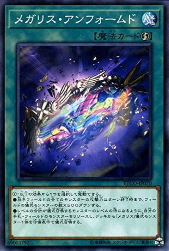 メガリス・アンフォームド ノーマル 遊戯王 エターニティ・コード etco-jp070