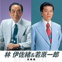 林伊佐緒&若原一郎 全曲集(KING1600シリーズ第2期)