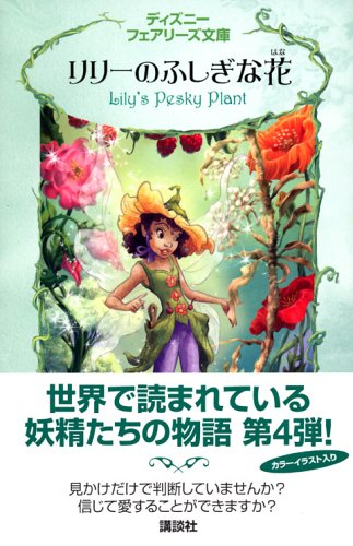リリーのふしぎな花 (ディズニーフェアリーズ文庫)の詳細を見る