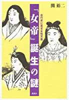 「女帝」誕生の謎  古代史に見る女性天皇