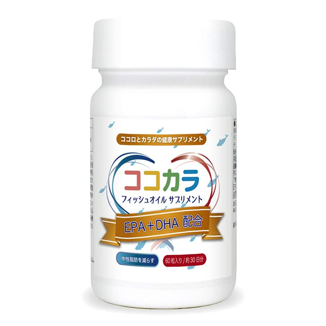 洗剤喉が渇いた乱気流EPA&DHA配合 ココカラサプリ バイオメガ3 フィッシュオイル 中性脂肪対策(60カプセル1ヶ月分) (1)