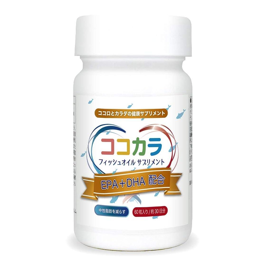 限界出力感情のEPA&DHA配合 ココカラサプリ バイオメガ3 フィッシュオイル 中性脂肪対策(60カプセル1ヶ月分) (1)